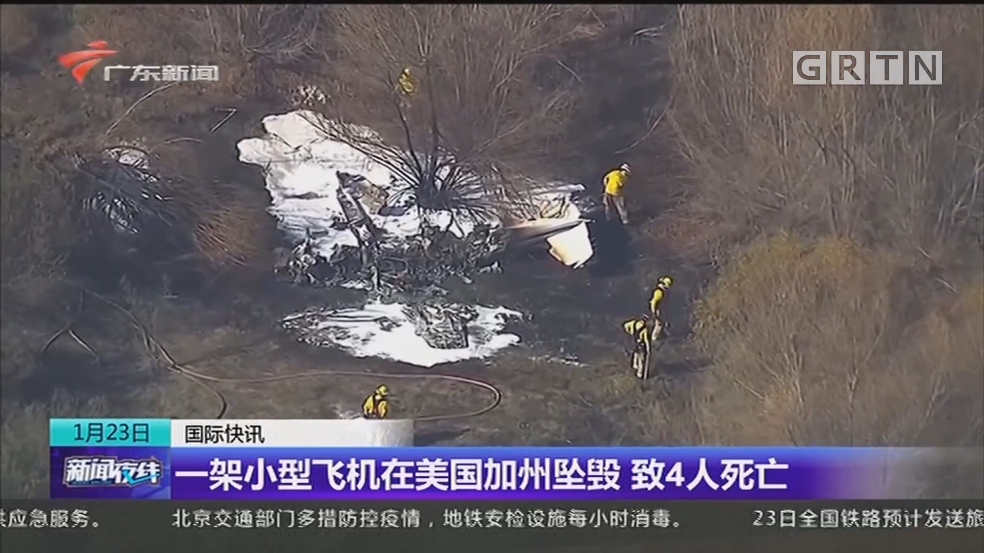 一架小型飞机在美国加州坠毁 致4人死亡