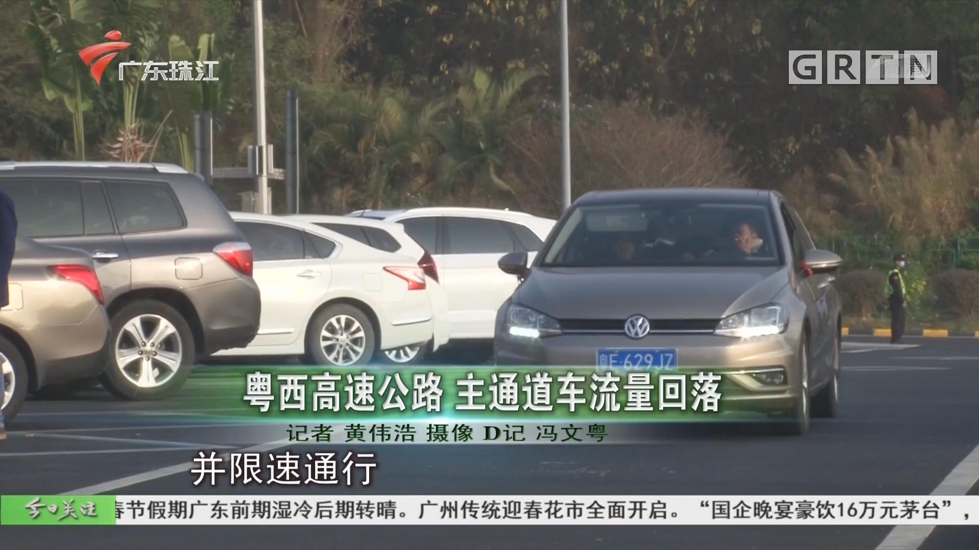 粤西高速公路 主通道车流量回落