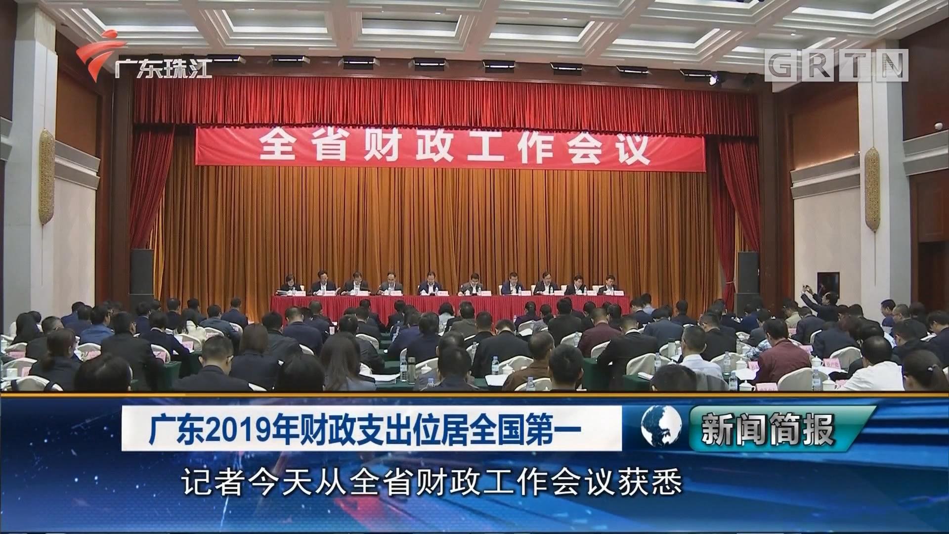 广东2019年财政支出位居全国第一
