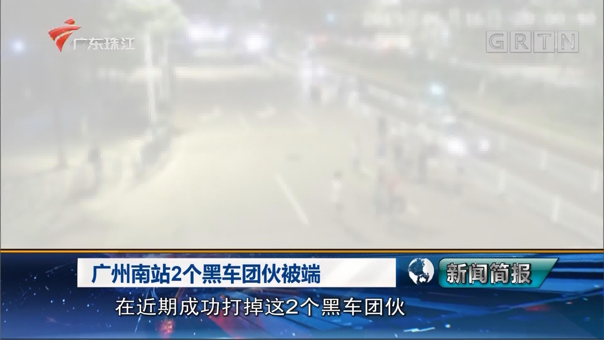 广州南站2个黑车团伙被端