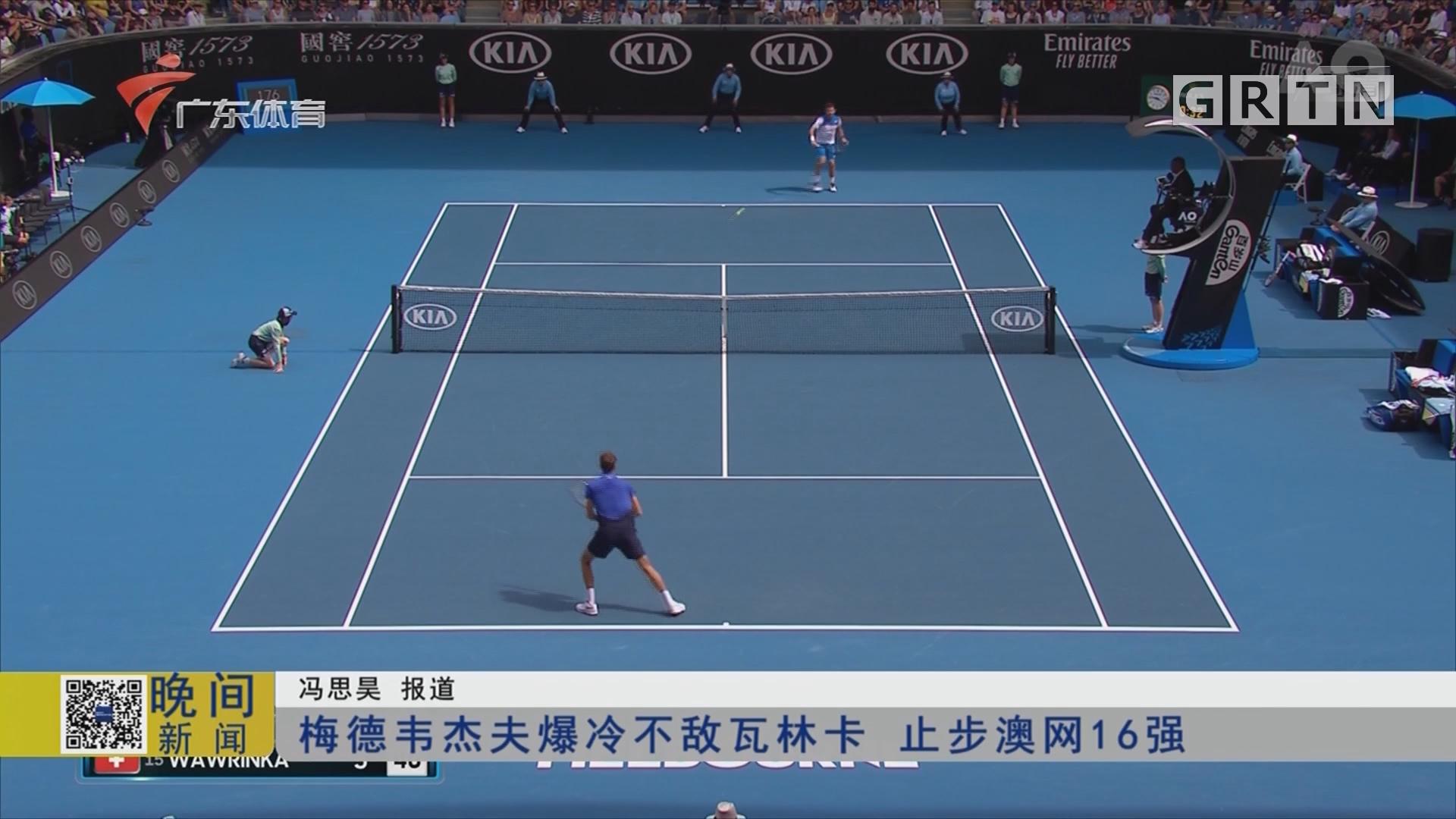 梅德韦杰夫爆冷不敌瓦林卡 止步澳网16强
