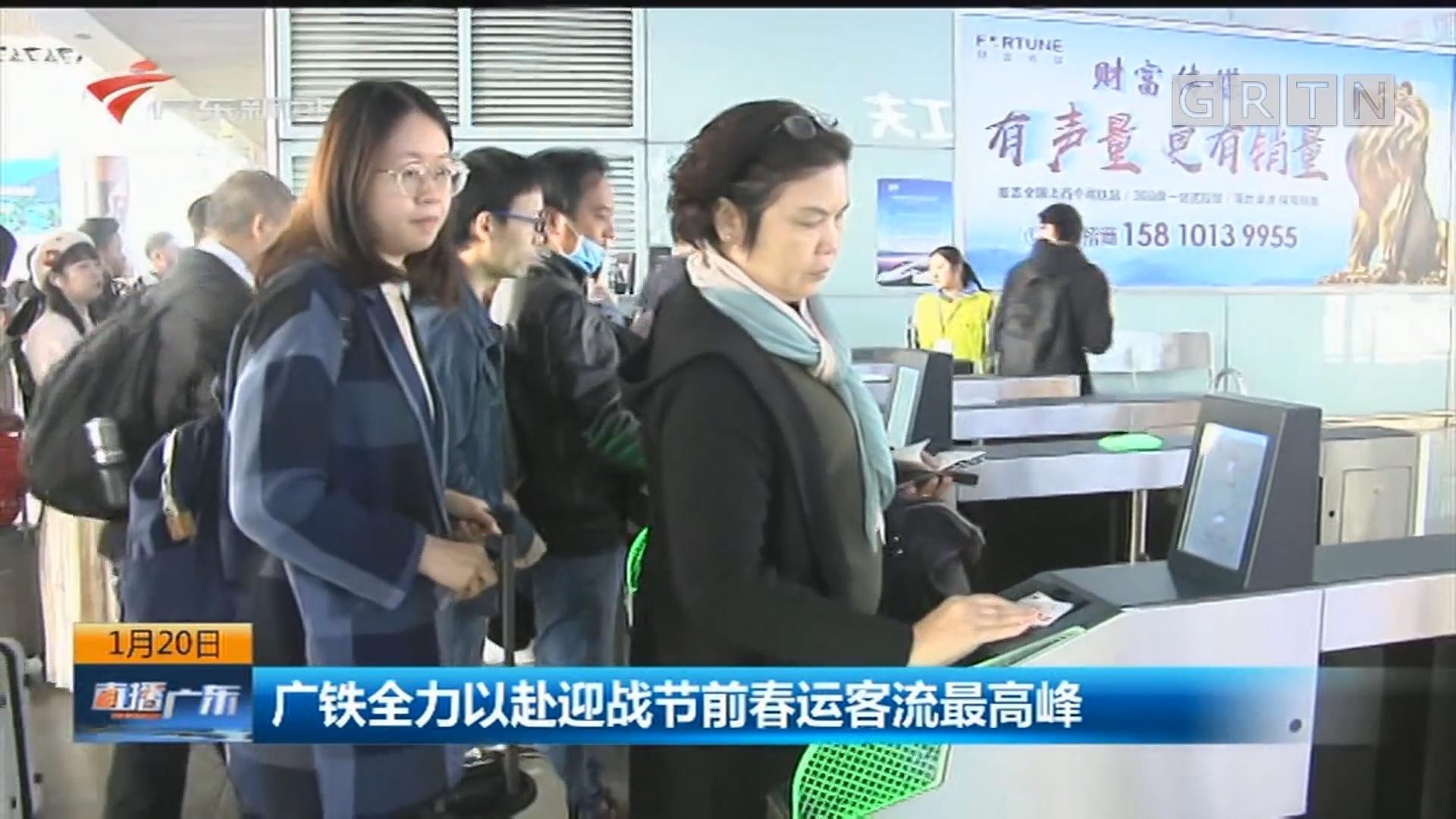 广铁全力以赴迎战节前春运客流最高峰