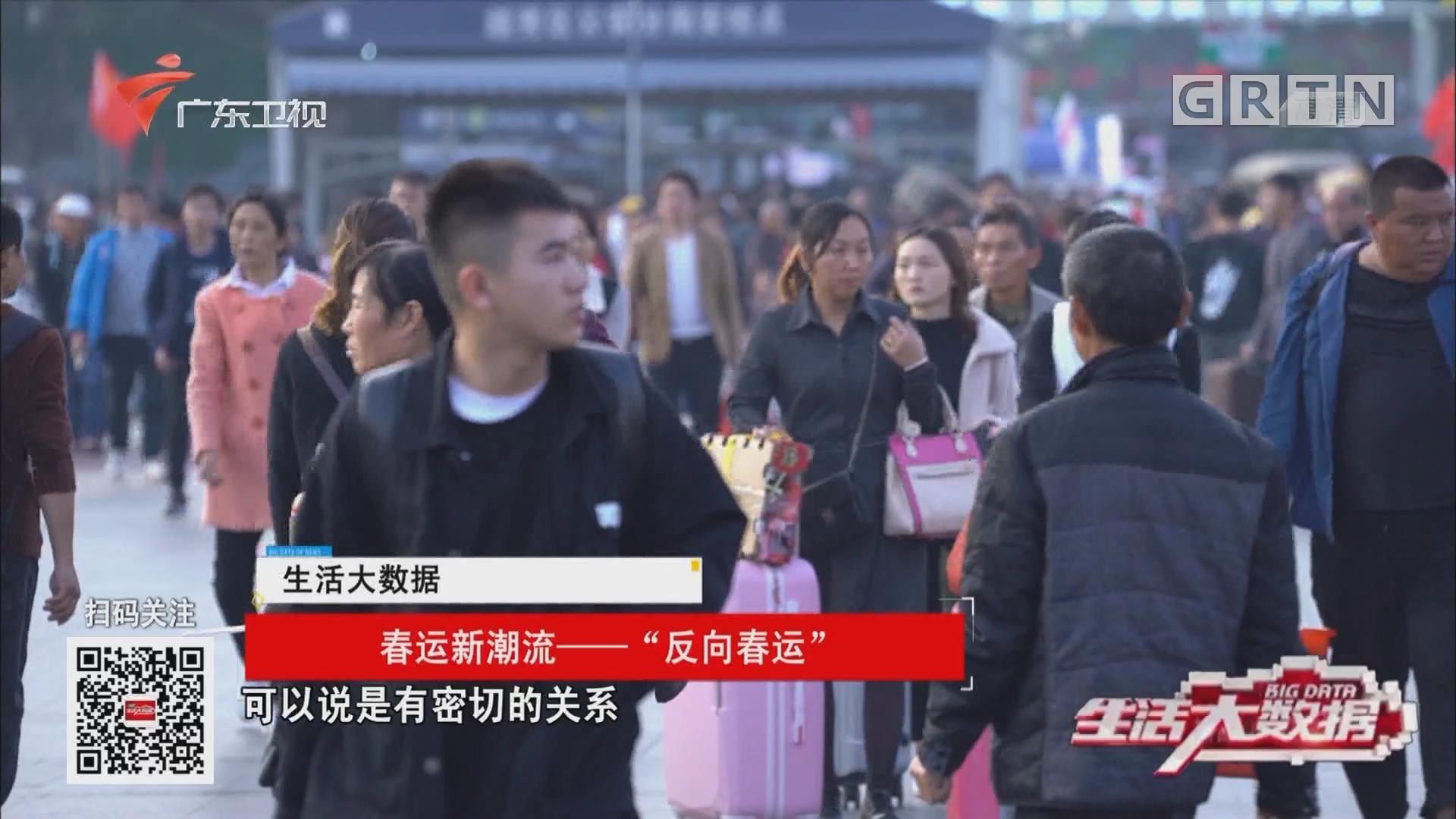"""春运新潮流——""""反向春运"""""""