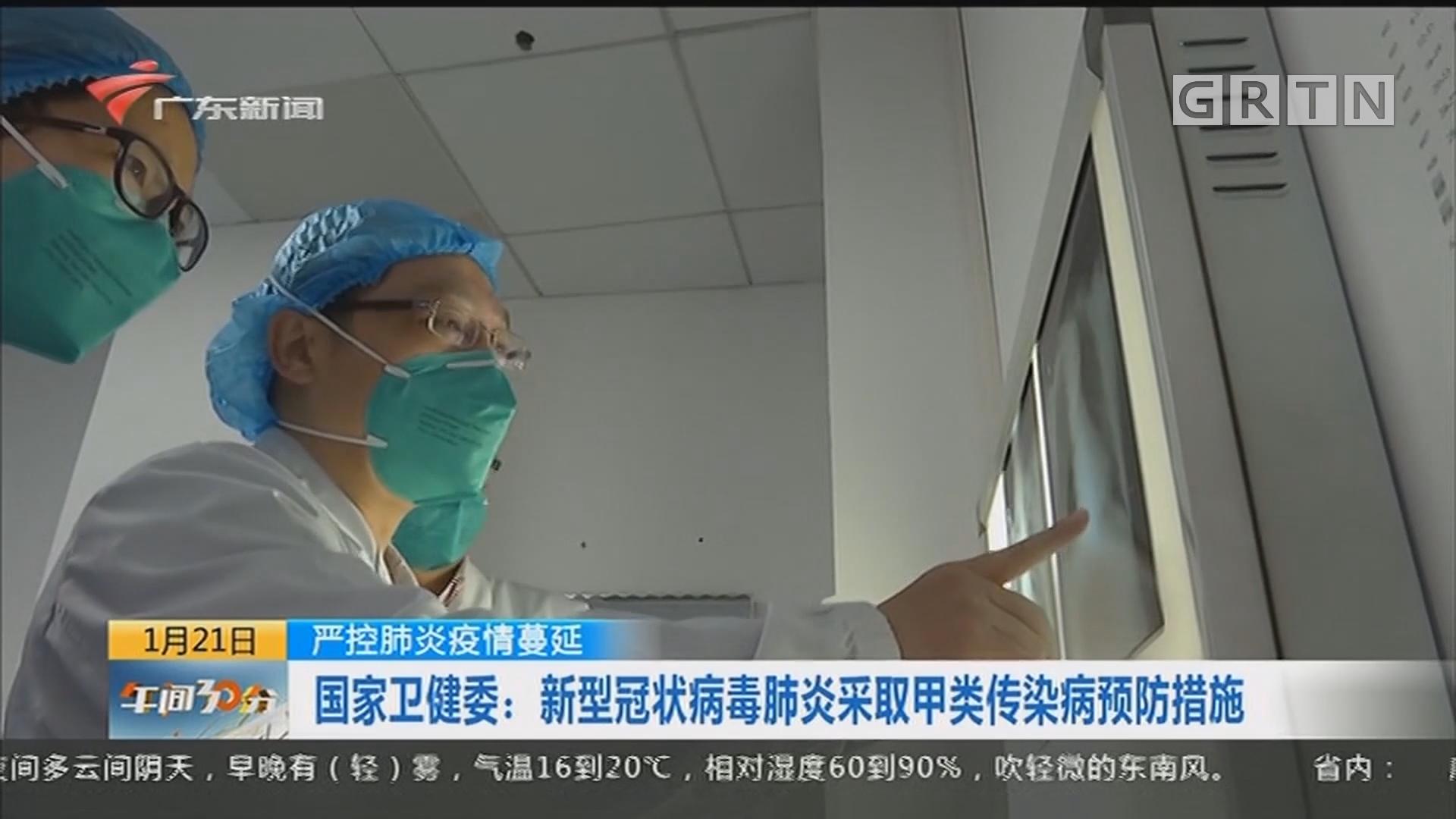 严控肺炎疫情蔓延 国家卫建委:新型冠状病毒肺炎采取甲类传染病预防措施