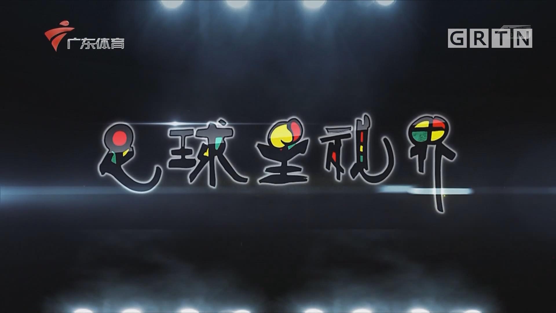 [HD][2020-01-20]足球星视界