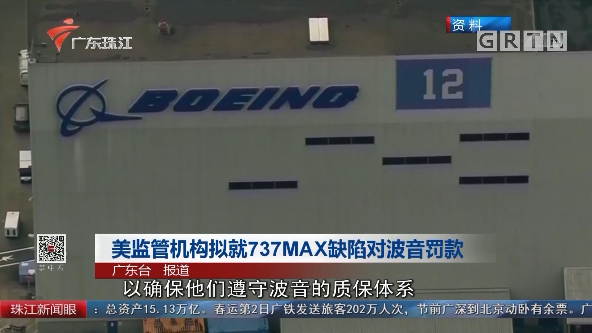 美监管机构拟就737MAX缺陷对波音罚款
