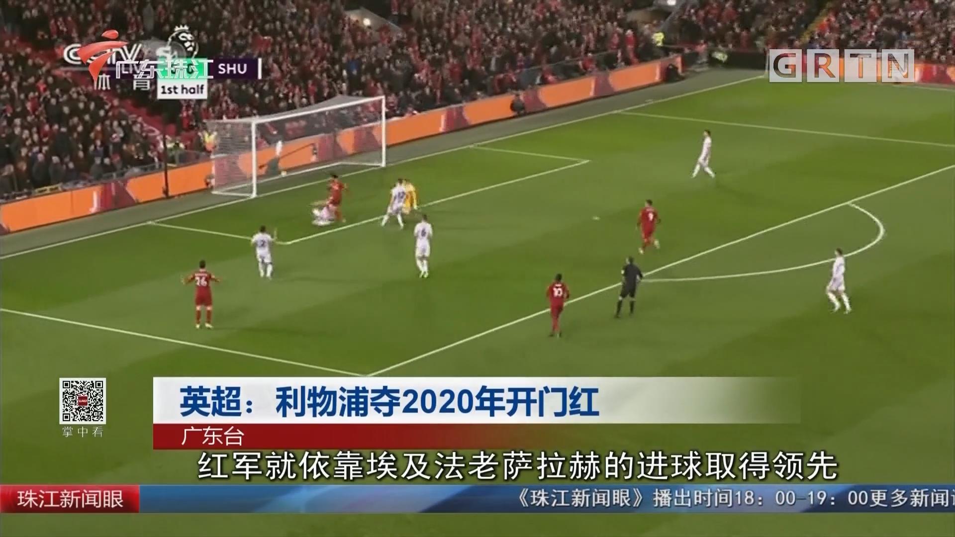 英超:利物浦夺2020年开门红