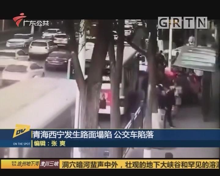(DV现场)青海西宁发生路面塌陷 公交车陷落