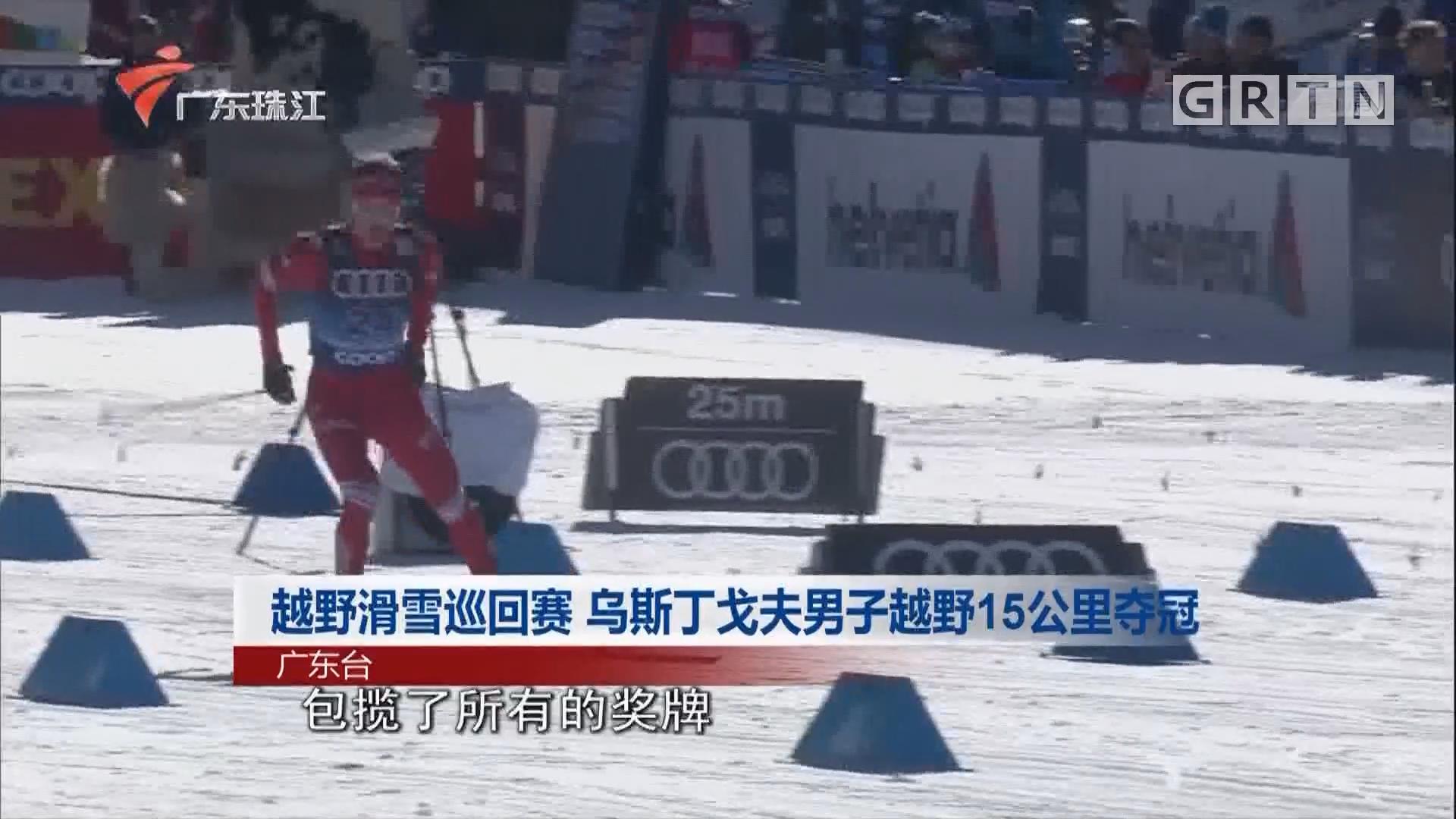 越野滑雪巡回赛 乌斯丁戈夫男子越野15公里夺冠