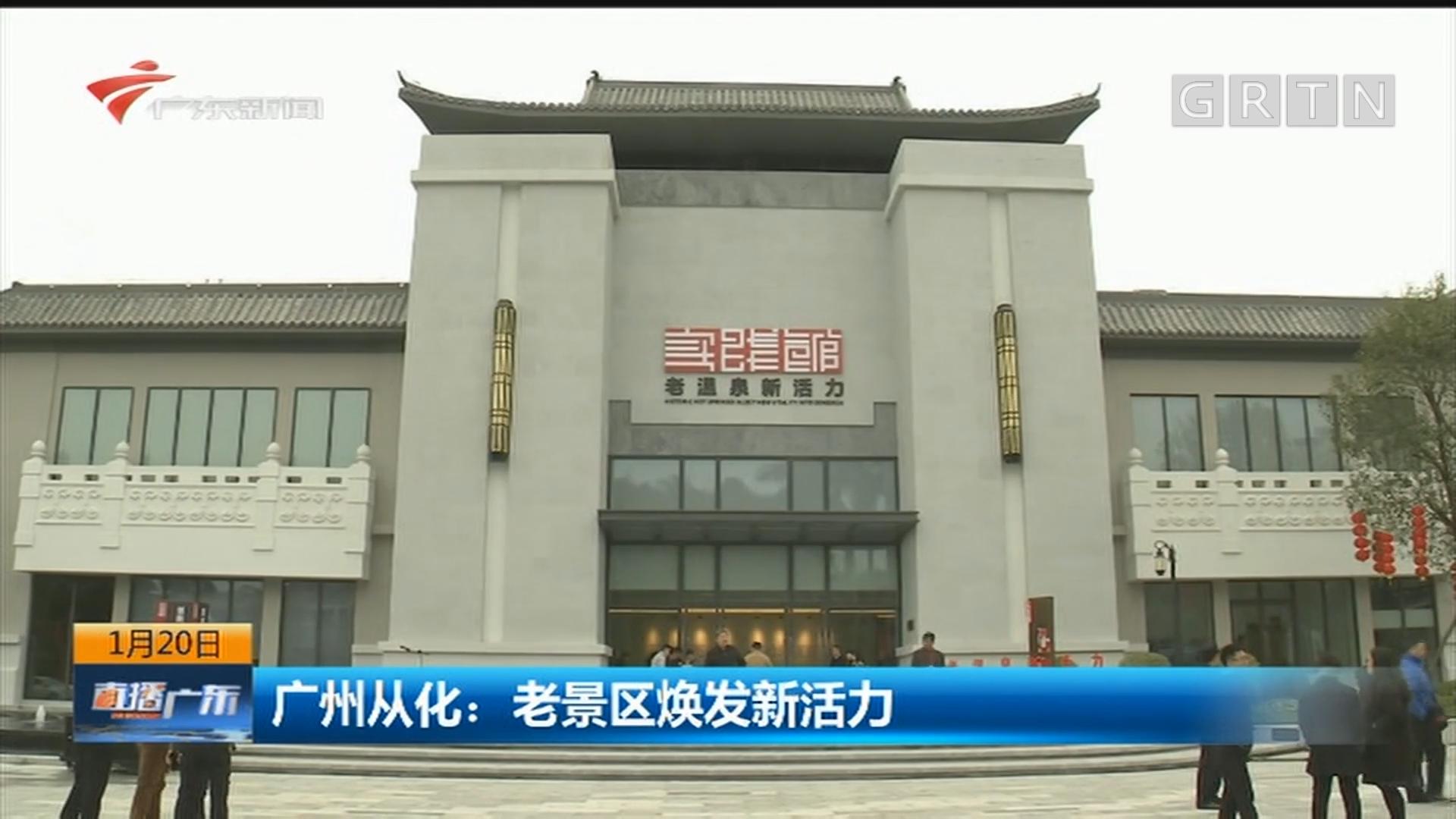 广州从化:老景区焕发新活力