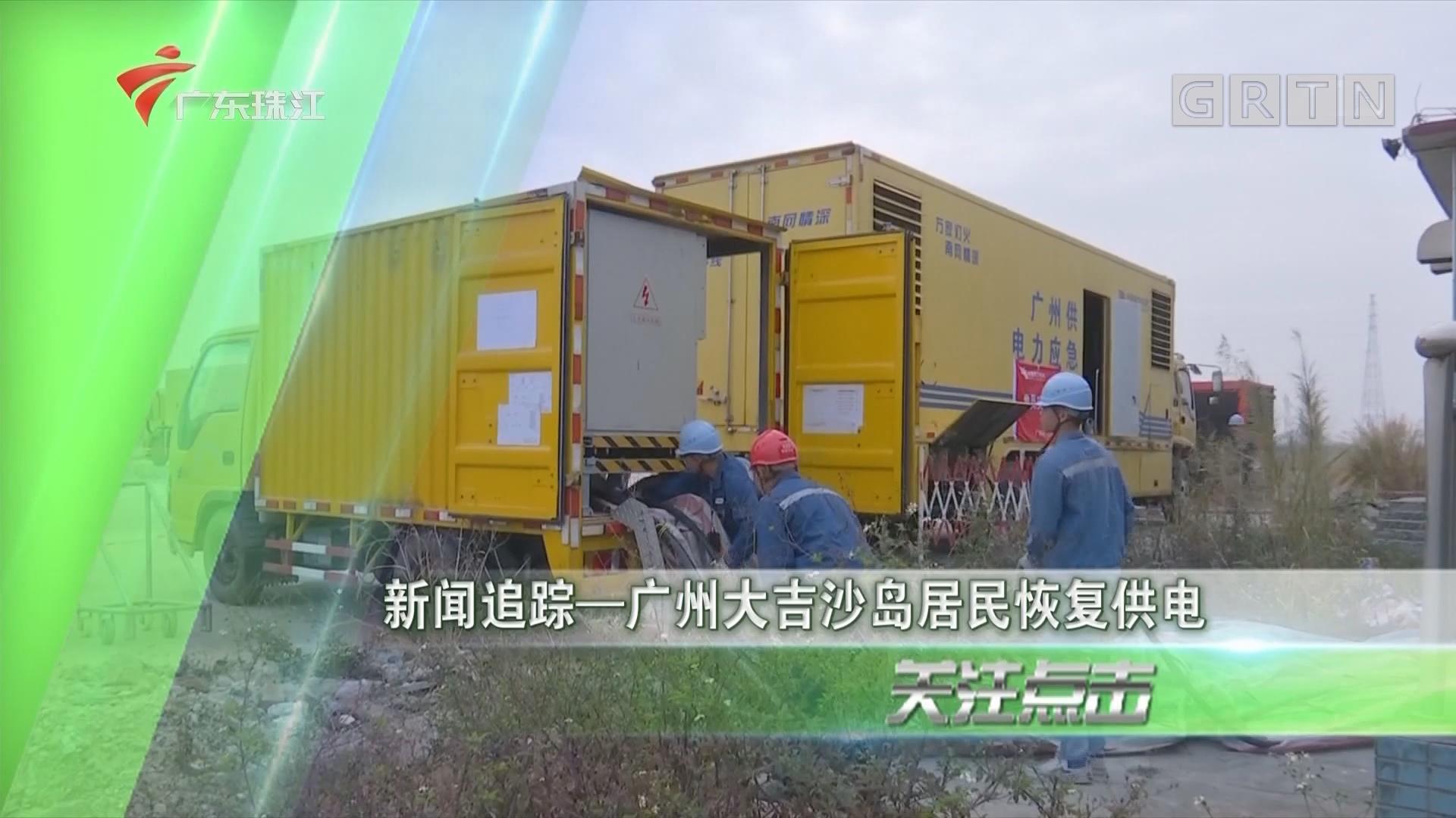 新闻追踪——广州大吉沙岛居民恢复供电