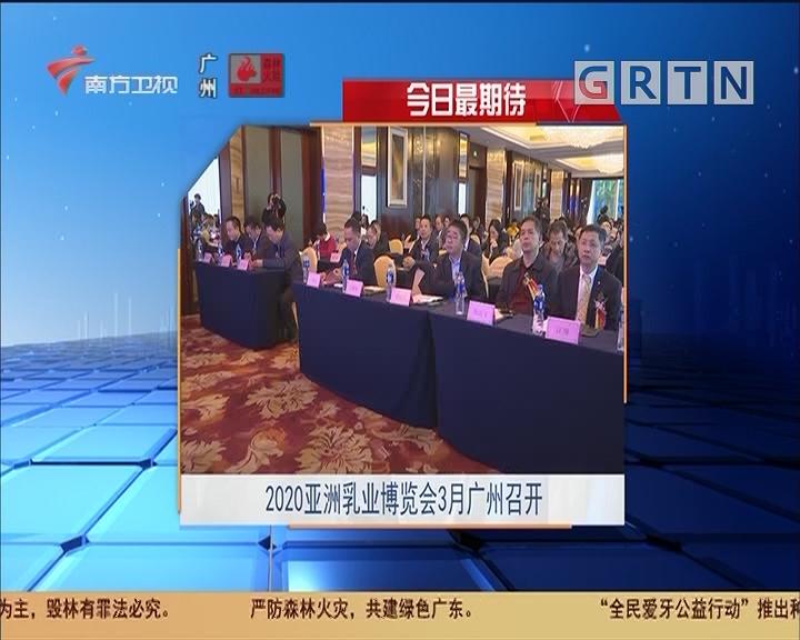 今日最期待 2020亞洲乳業博覽會3月廣州召開