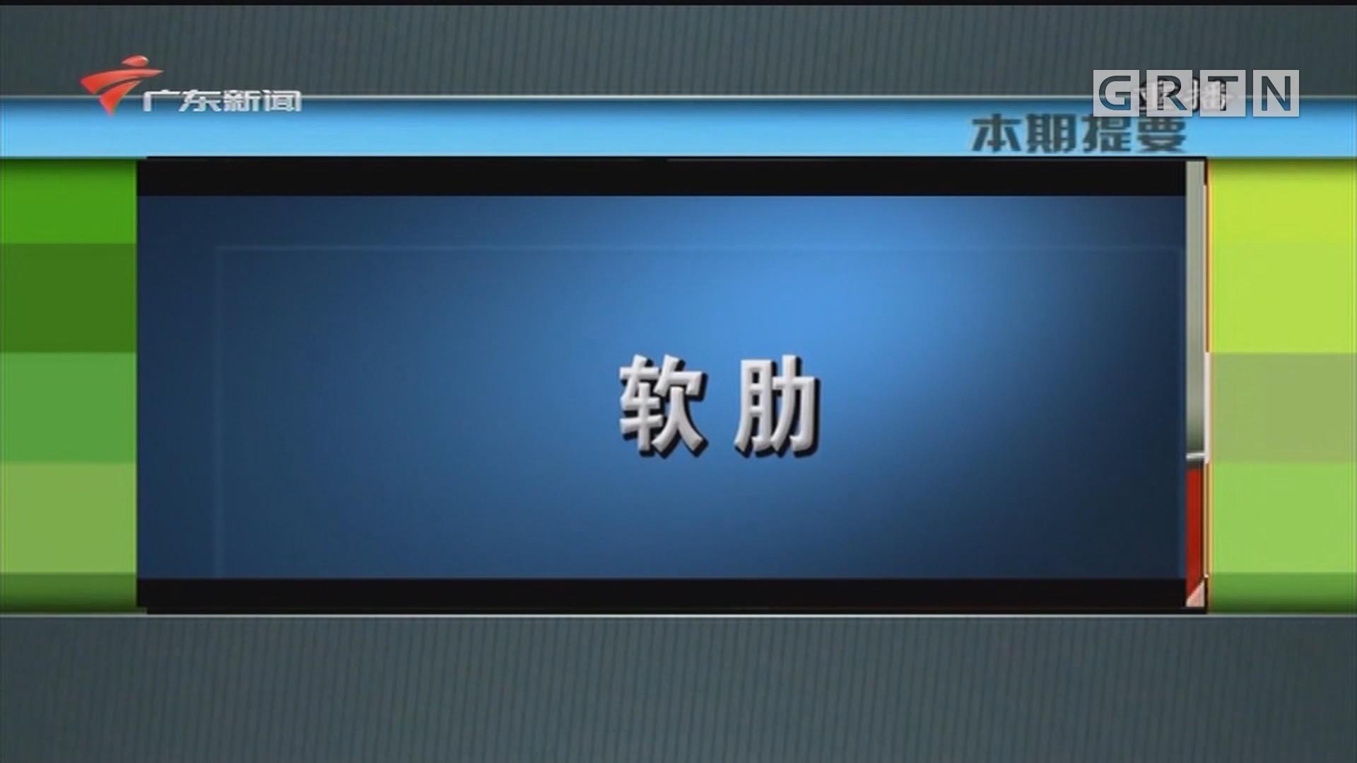 [HD][2020-01-16]新闻故事:软肋