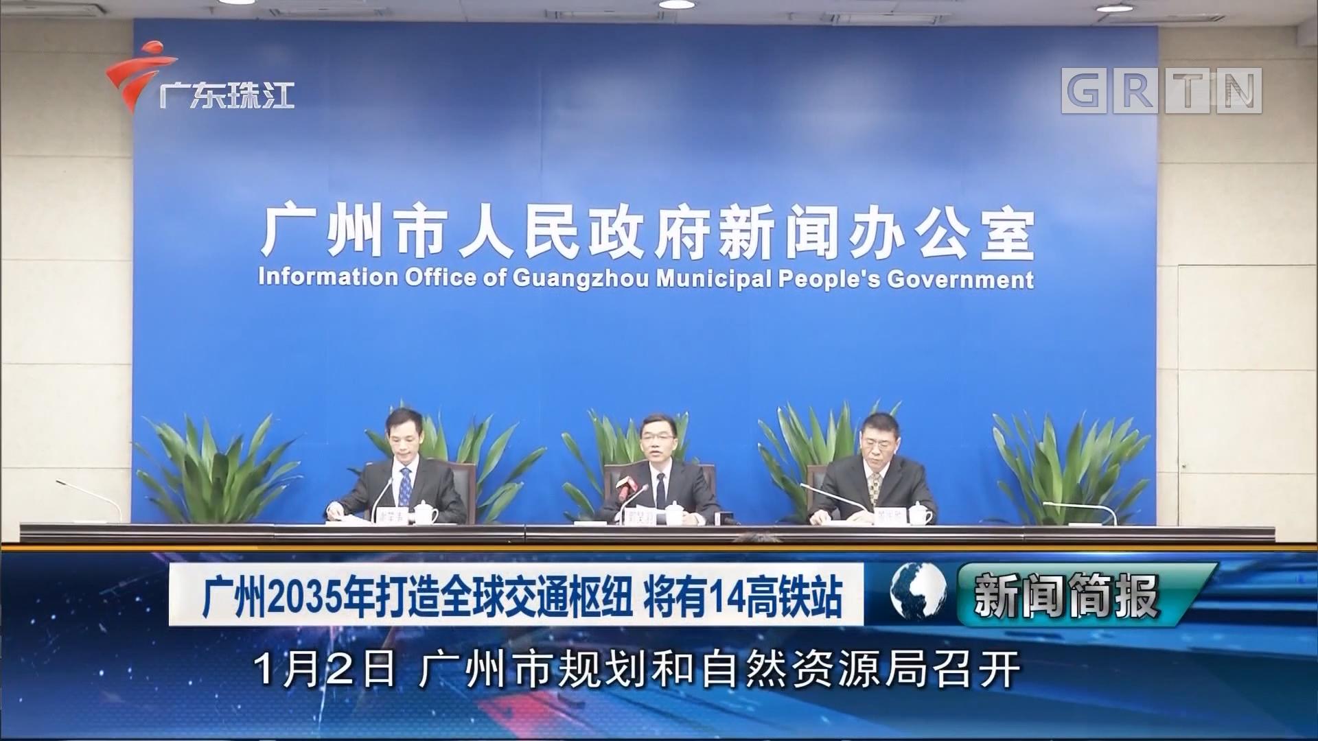 广州2035年打造全球交通枢纽 将有14高铁站