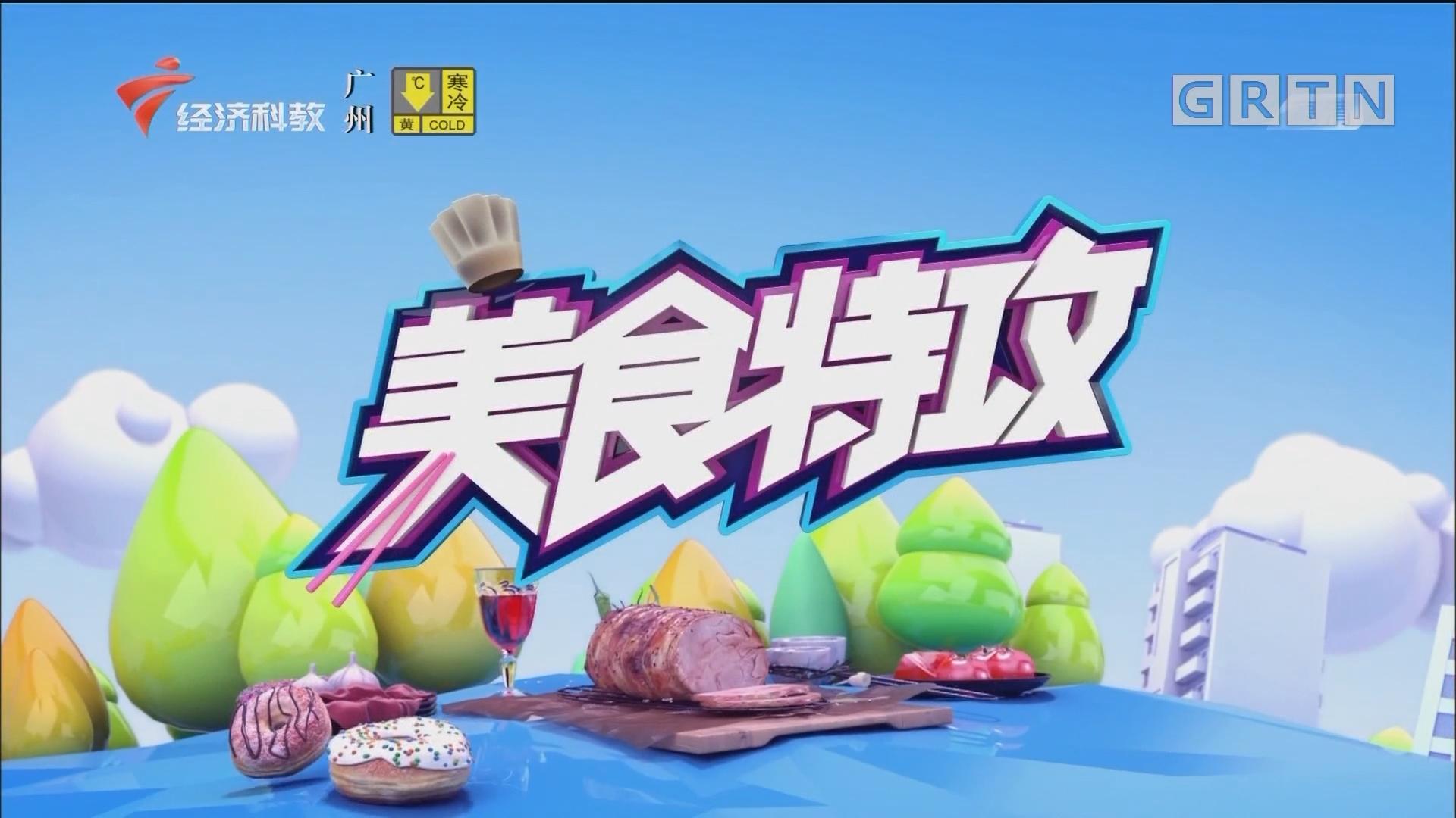 "[HD][2020-01-28]美食特攻:鼠年财源广进 教您做""黄金万两"""