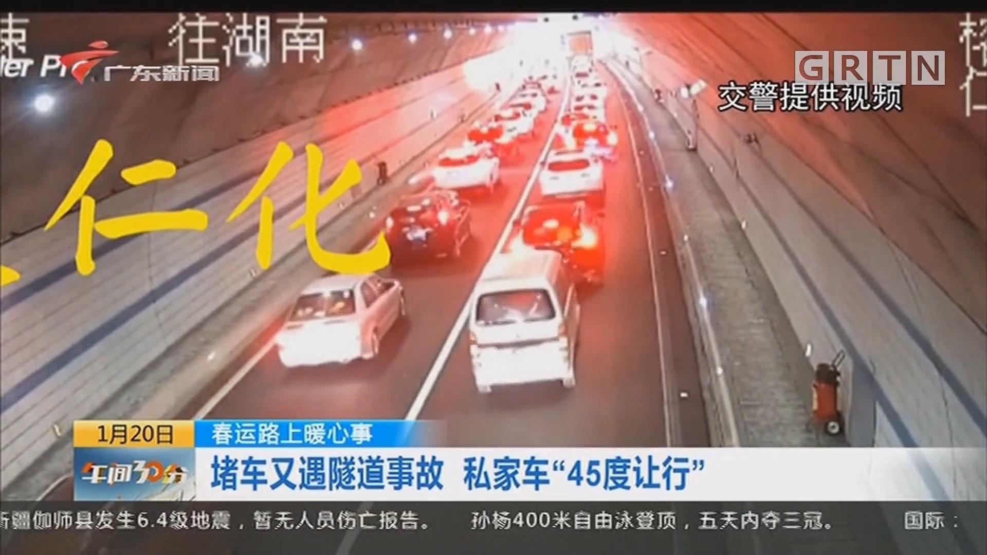 """春运路上暖心事:堵车又遇隧道事故 私家车""""45度让行"""""""