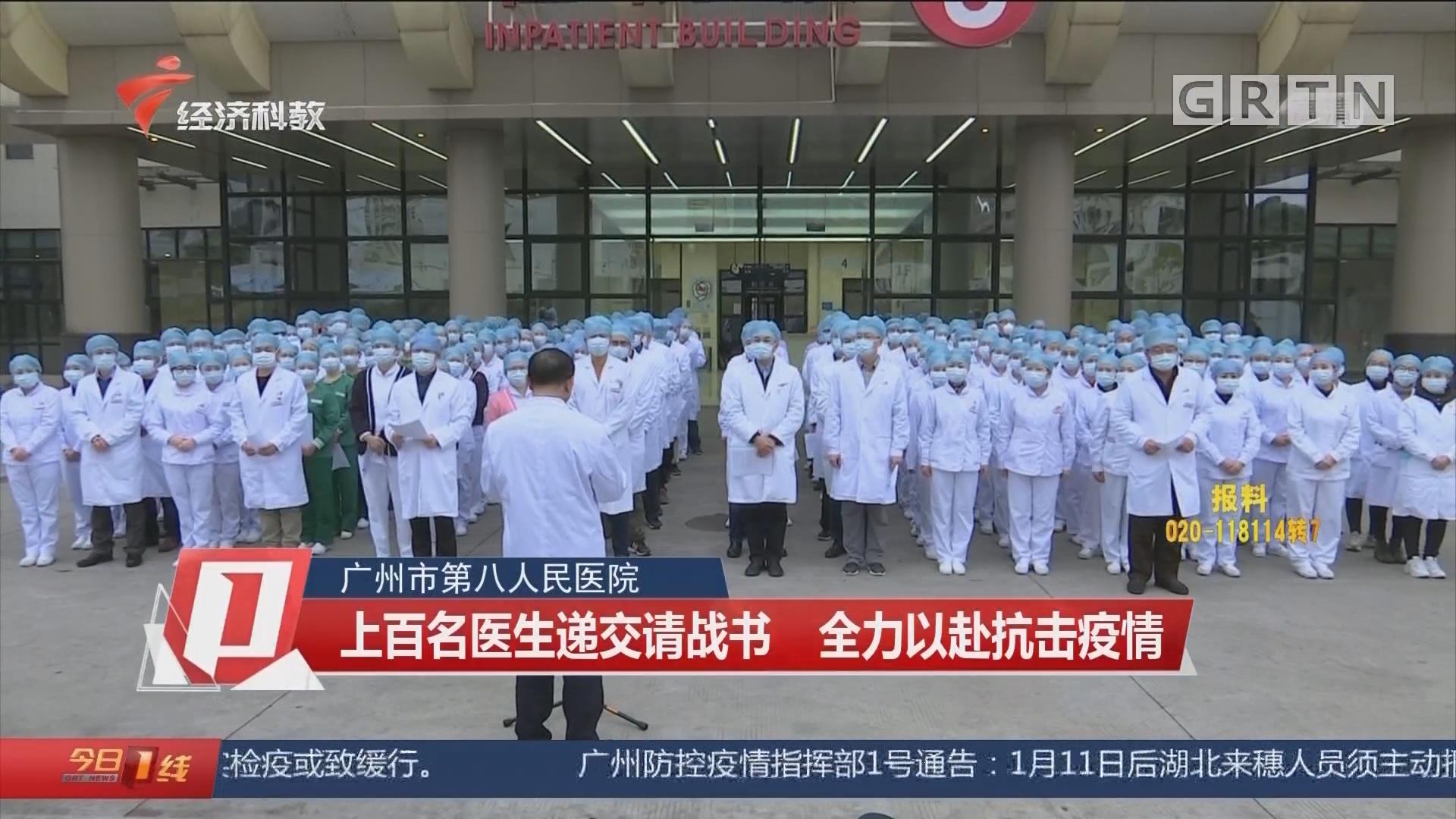 广州市第八人民医院:上百名医生递交请战书 全力以赴抗击疫情