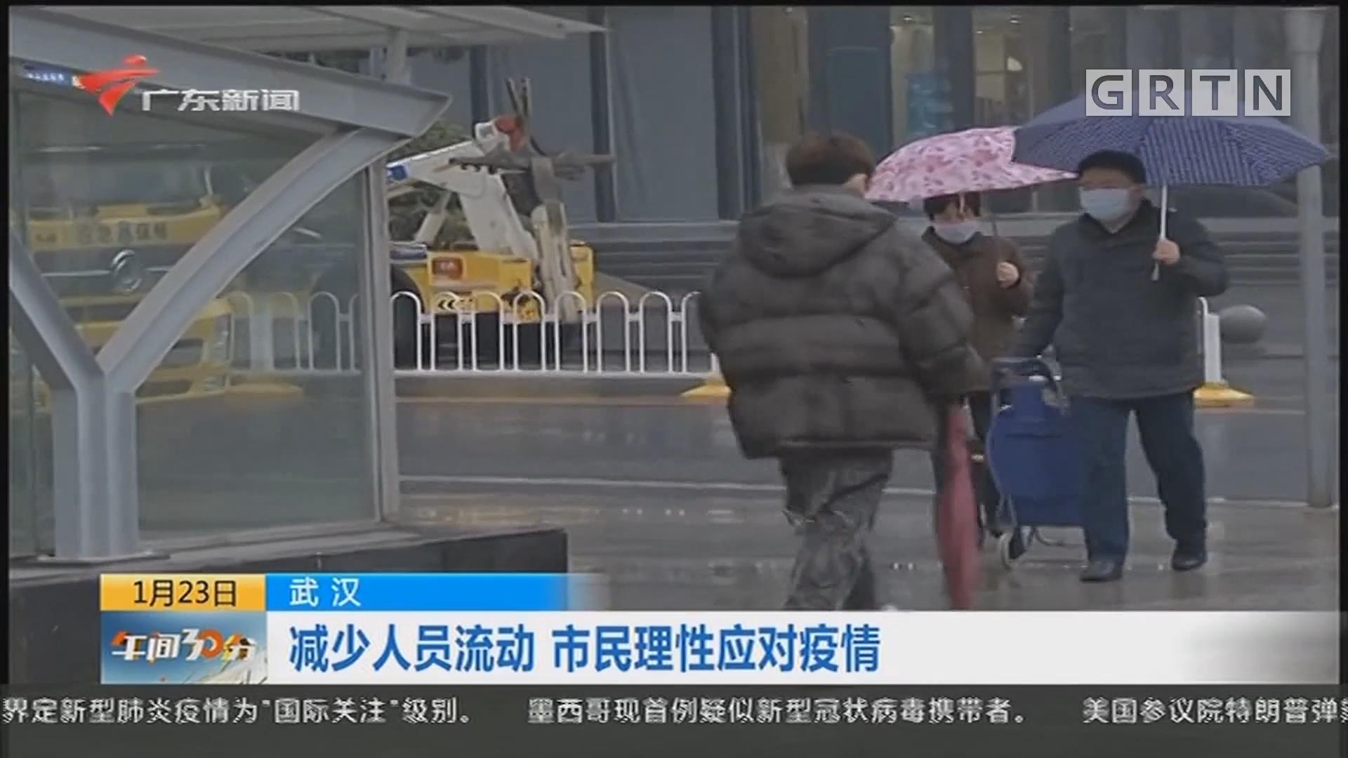 武汉:减少人员流动 市民理性应对疫情