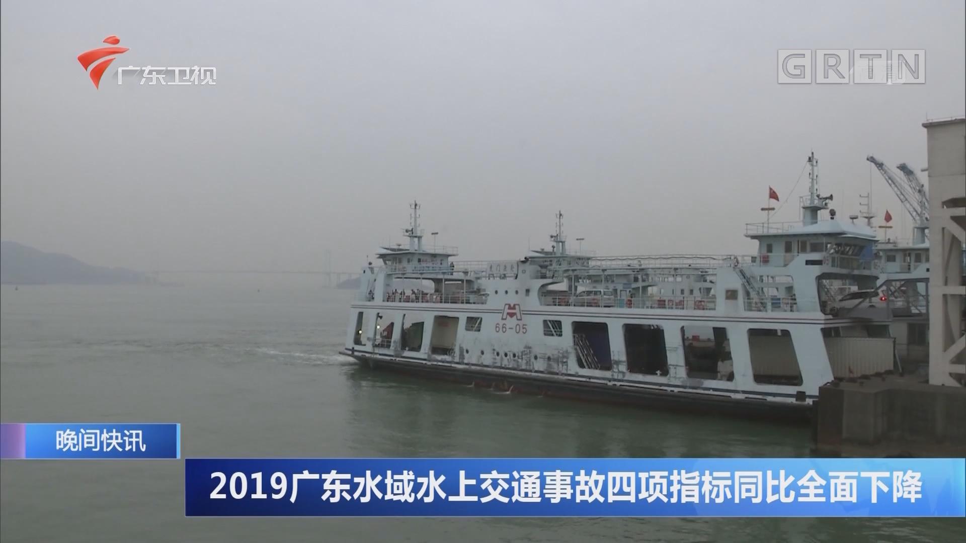 2019广东水域水上交通事故四项指标同比全面下降