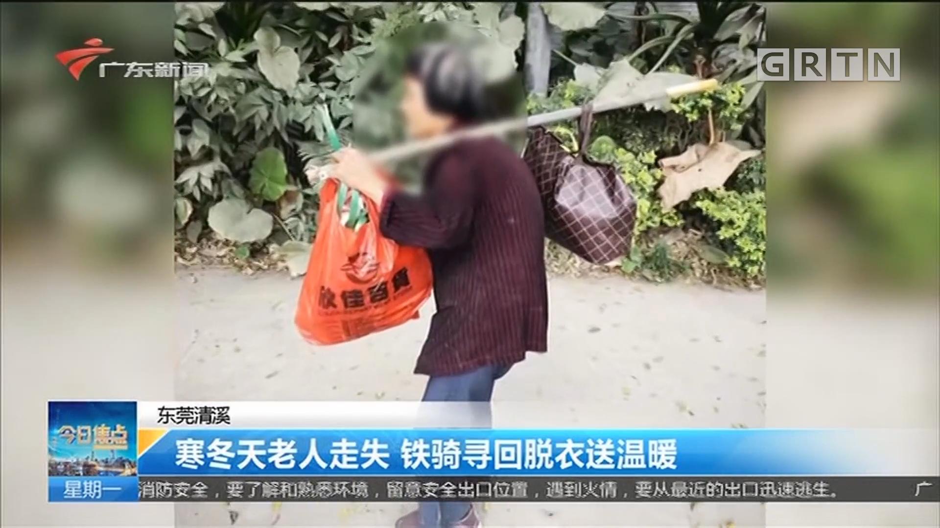 东莞清溪:寒冬天老人走失 铁骑寻回脱衣送温暖