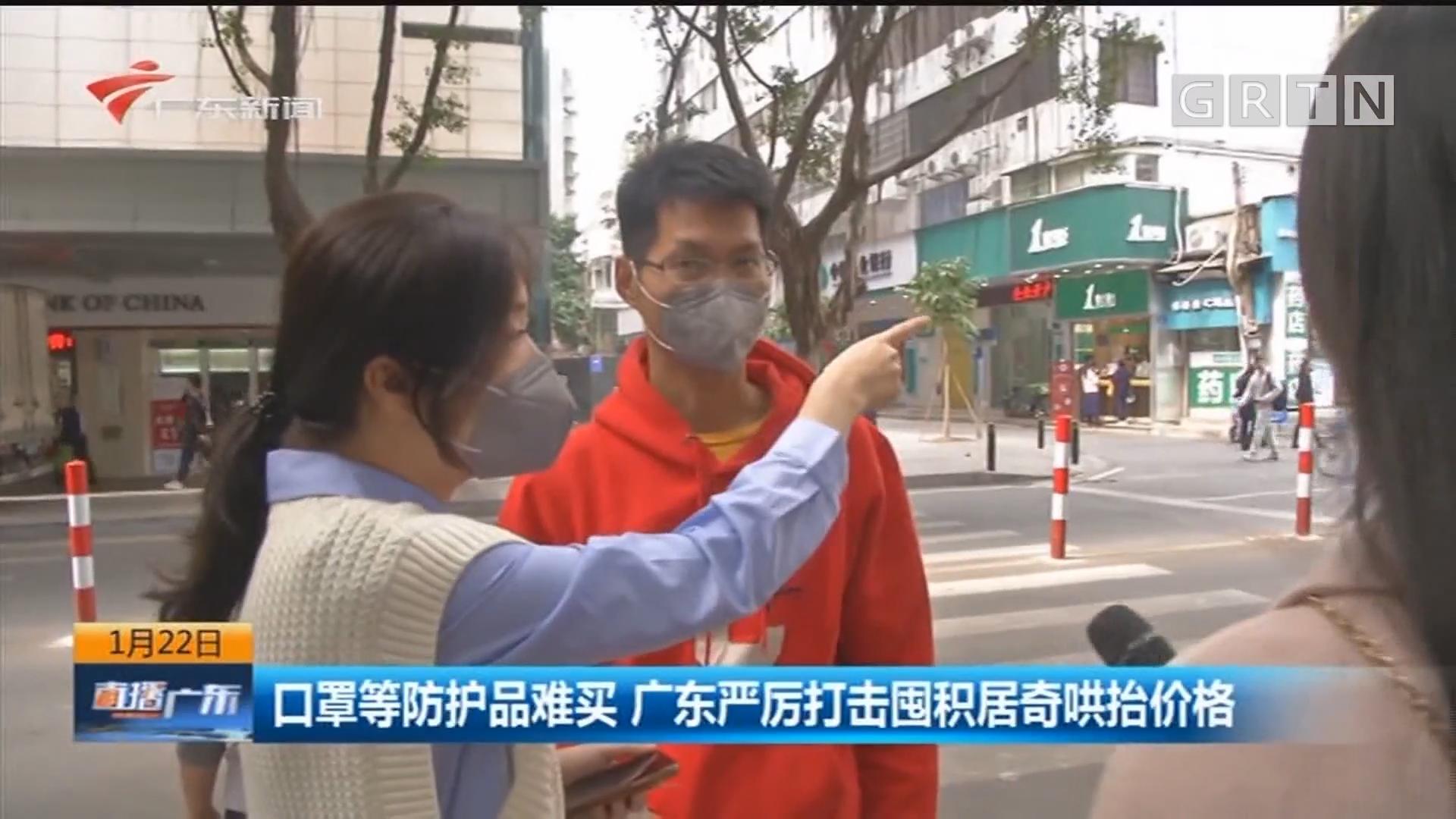 口罩等防护品难买 广东严厉打击囤积居奇哄抬价格