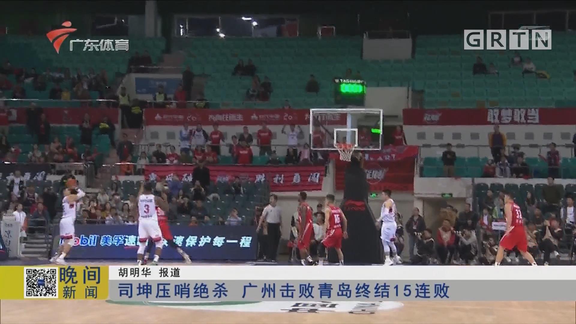 司坤压哨绝杀 广州击败青岛终结15连败