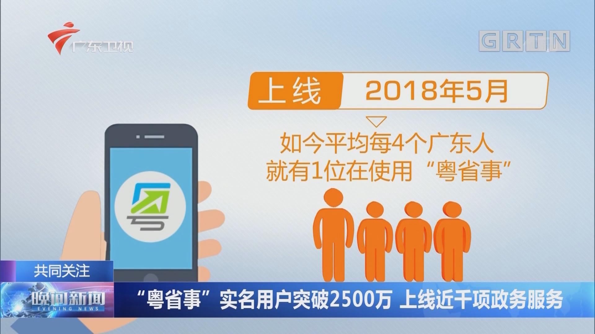 """""""粤省事""""实名用户突破2500万 上线近千项政务服务"""