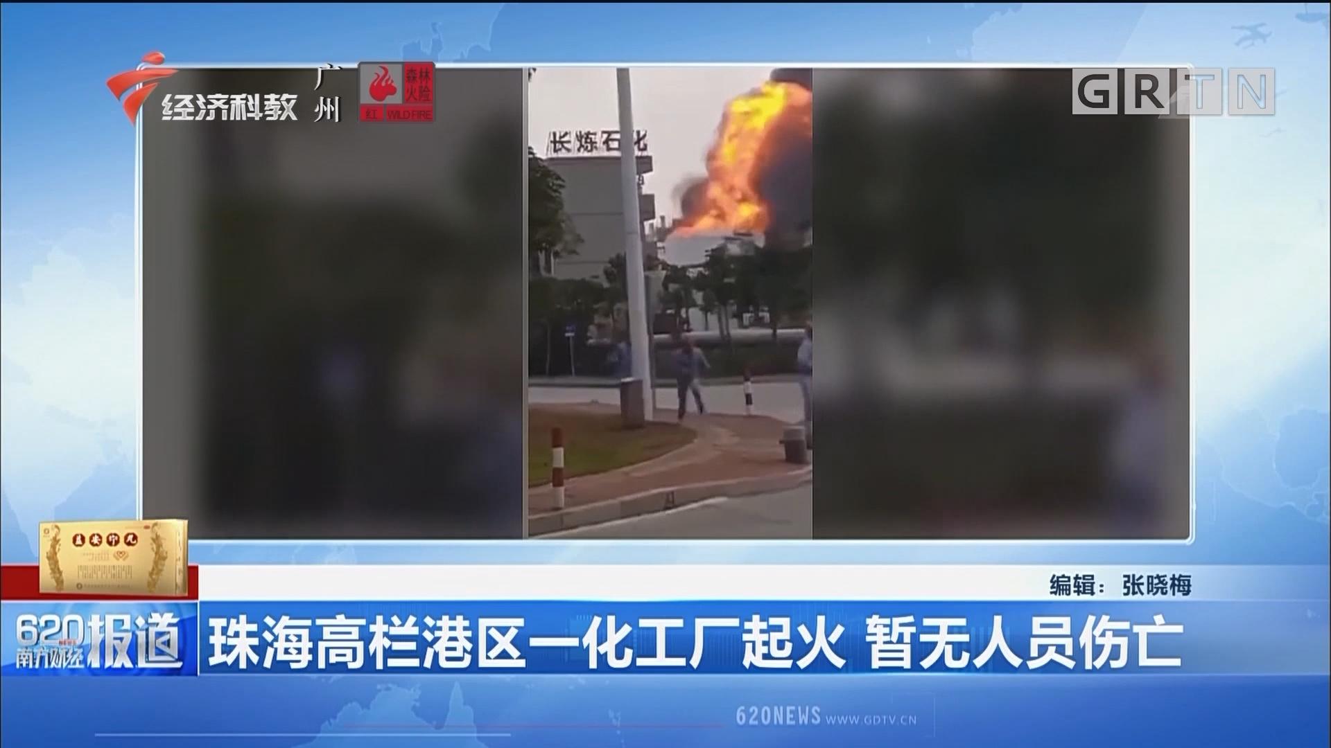珠海高栏港区一化工厂起火 暂无人员伤亡