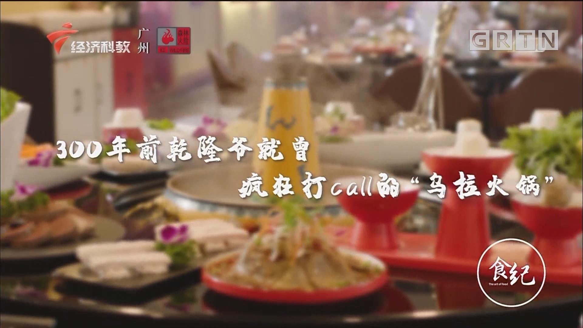 """食纪 300年前乾隆爷就曾疯狂打call的""""乌拉火锅"""""""