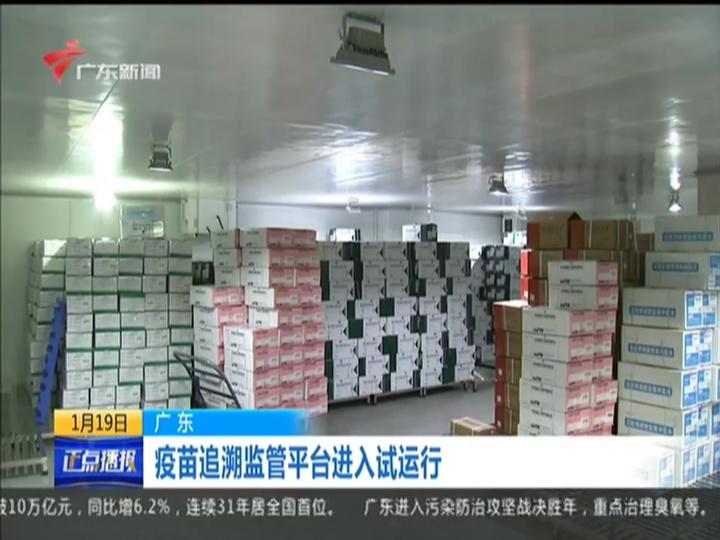 广东:疫苗追溯监管平台进入试运行
