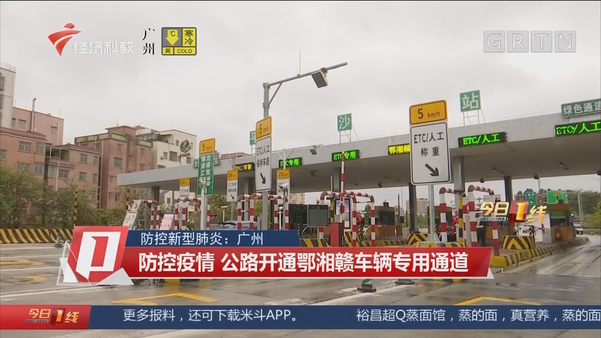 防控新型肺炎:广州 防控疫情 公路开通鄂湘赣车辆专用通道