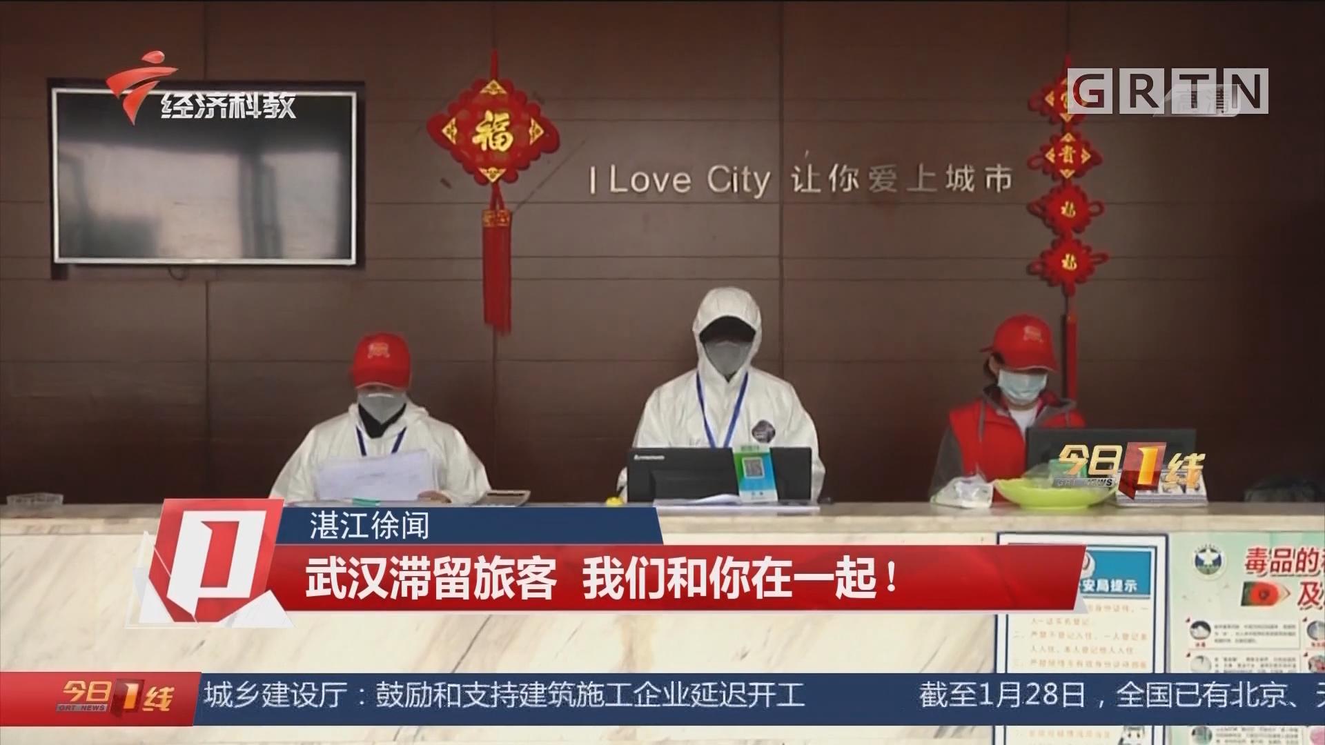 湛江徐闻:武汉滞留旅客 我们和你在一起!