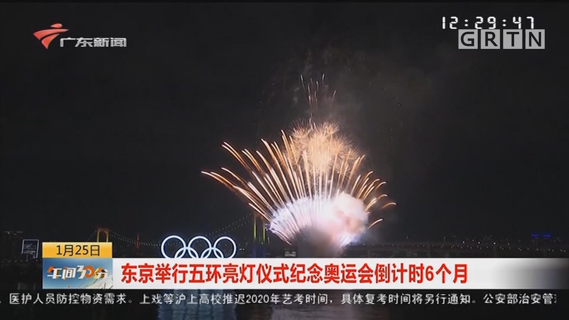 东京举行五环亮灯仪式纪念奥运会倒计时6个月