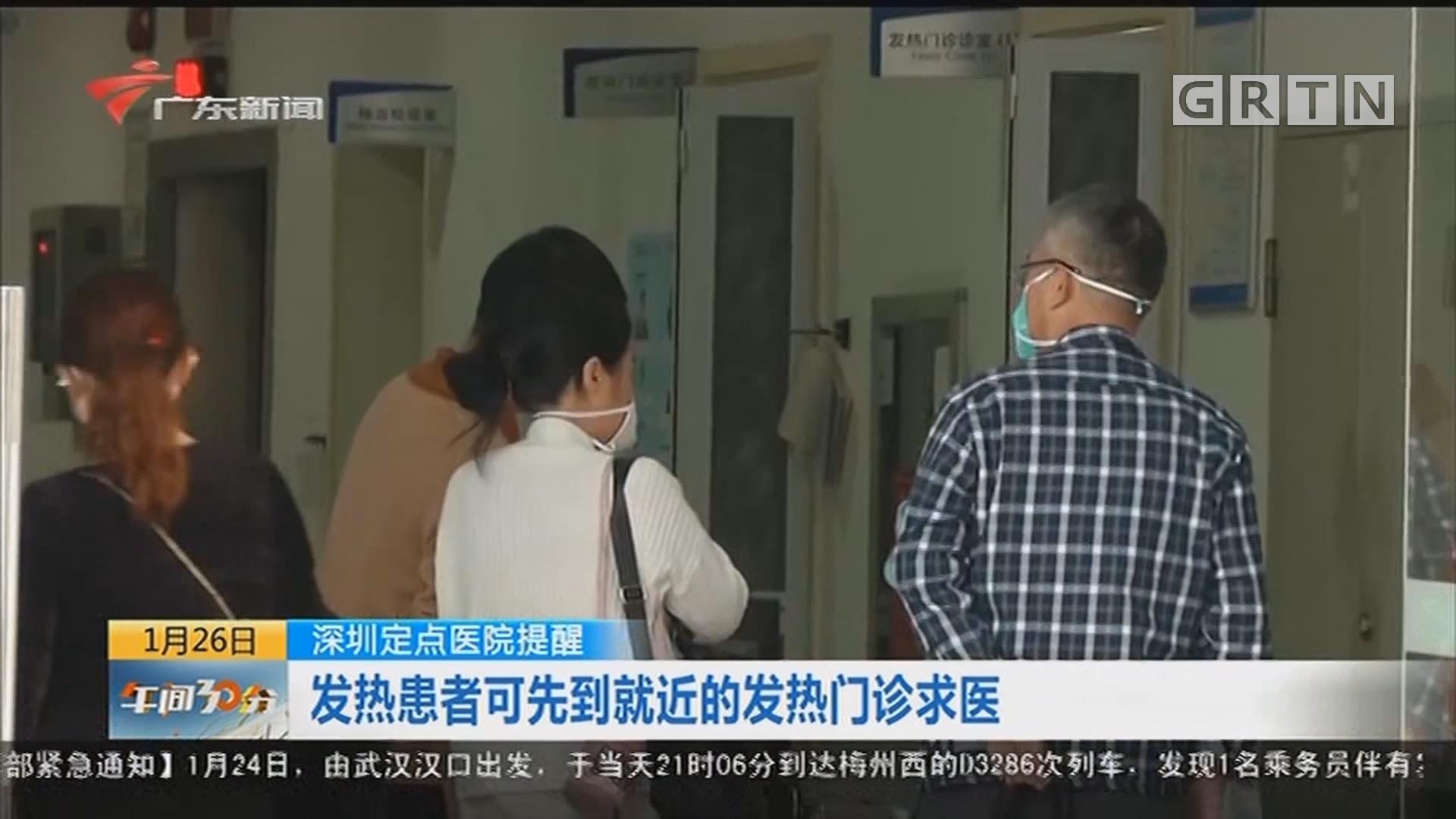 深圳定点医院提醒:发热患者可先到就近的发热门诊求医