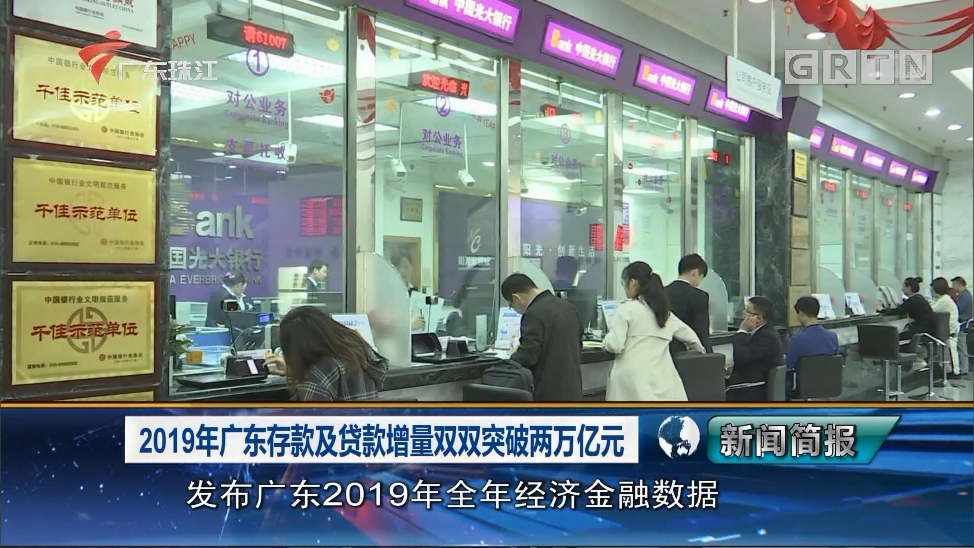 2019年广东存款及贷款增量双双突破两万亿元