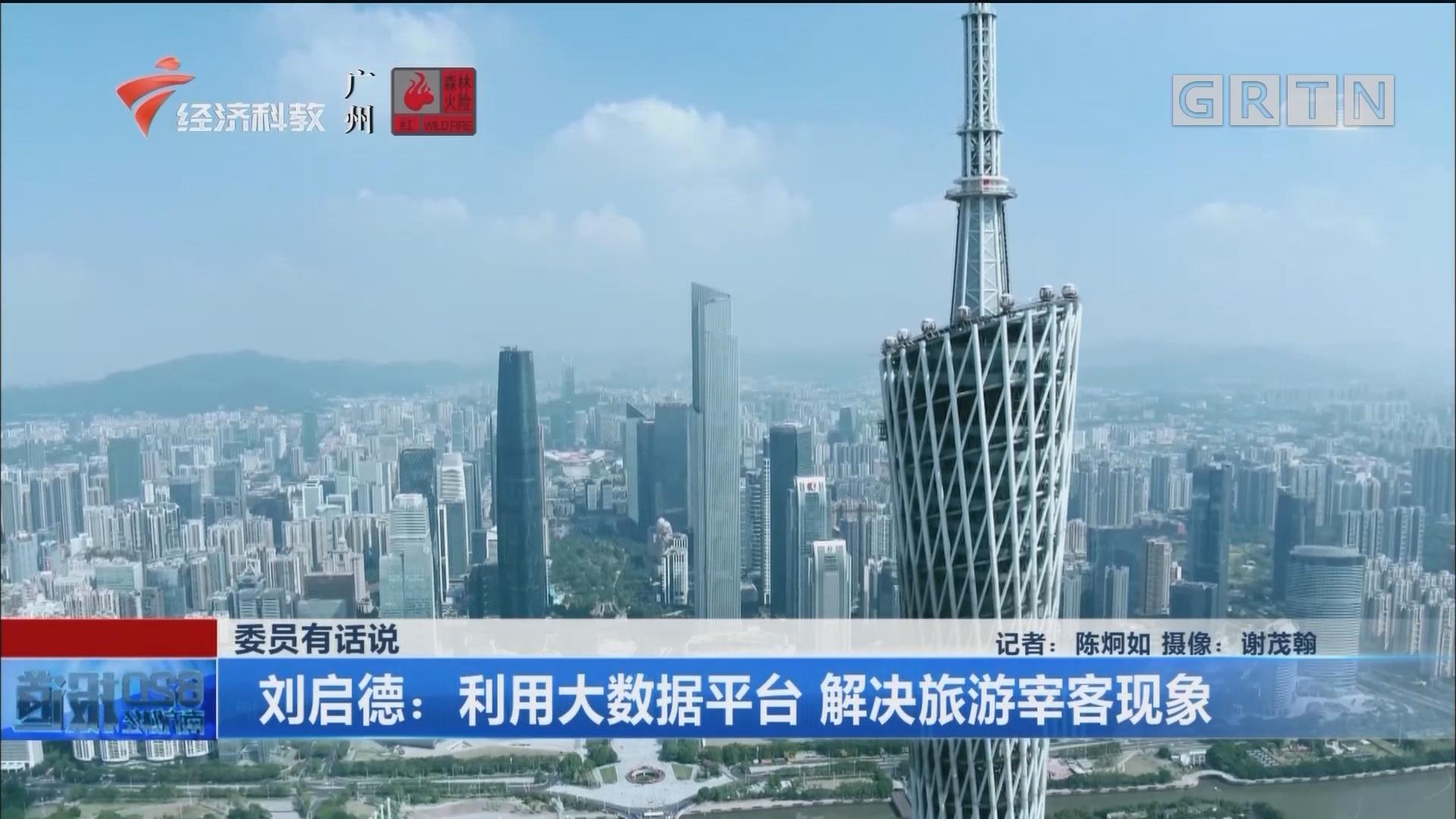 委员有话说 刘启德:利用大数据平台 解决旅游宰客现象