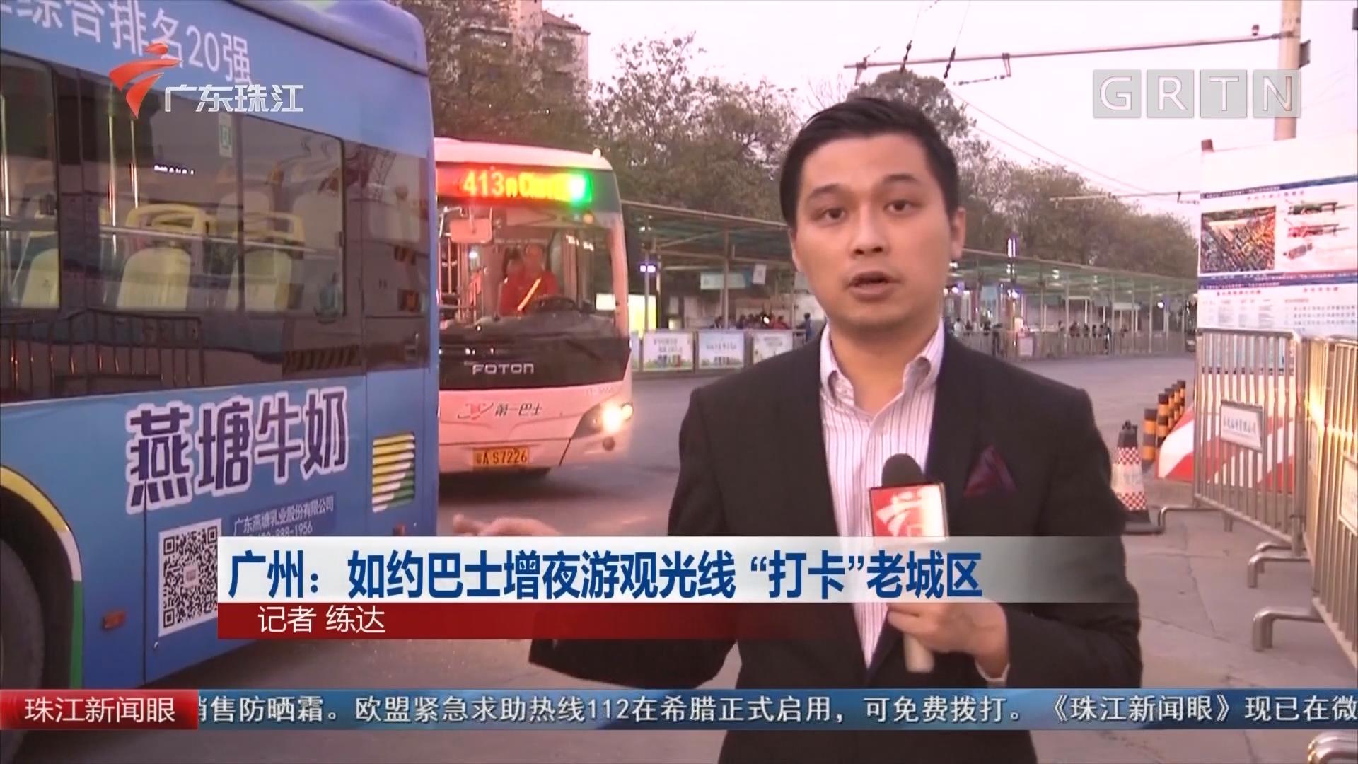 """广州:如约巴士增夜游观光线 """"打卡""""老城区"""
