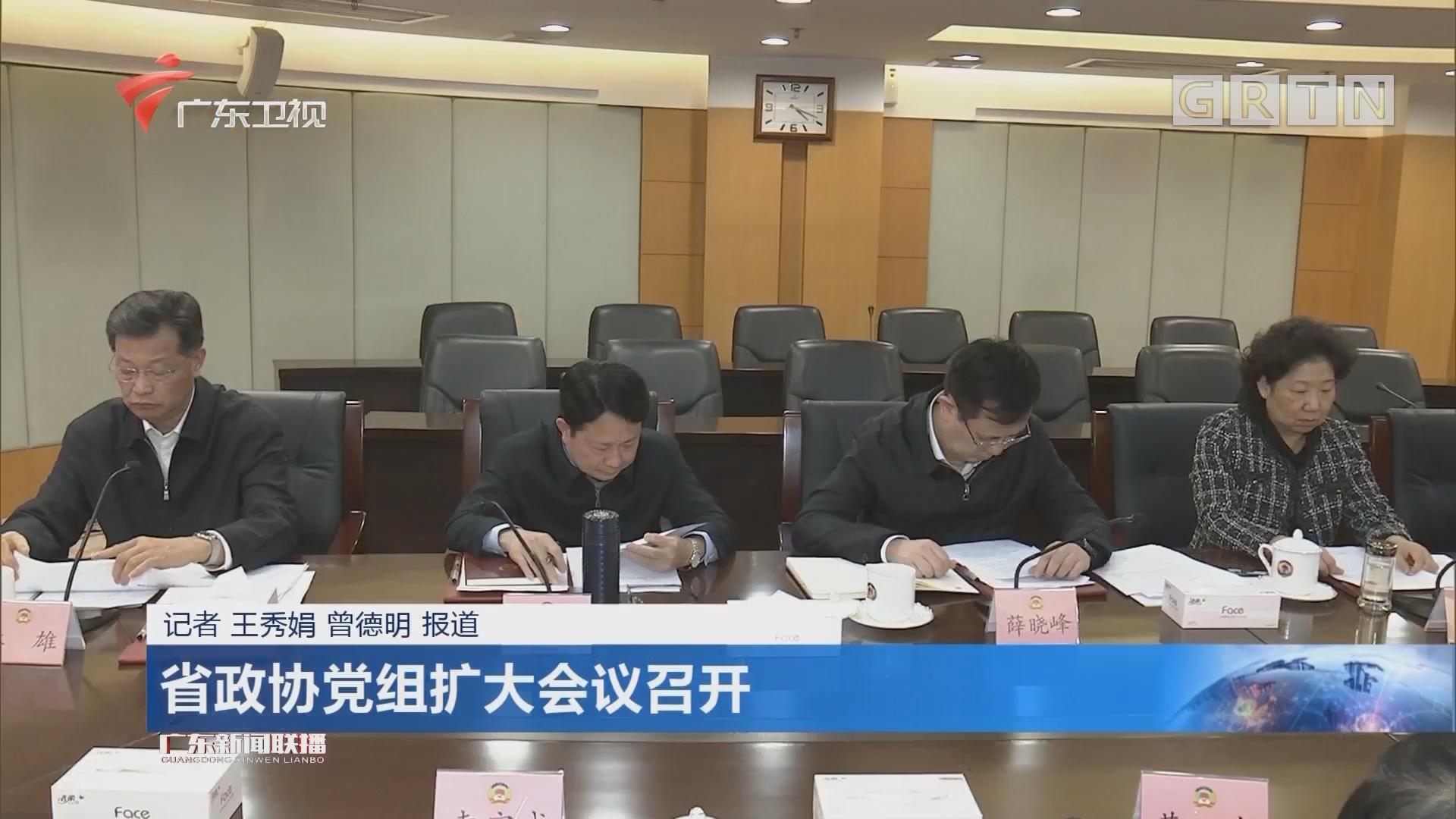 省政协党组扩大会议召开