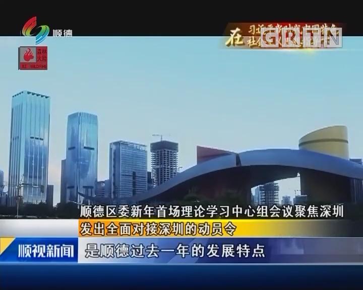 顺德区委新年首场理论学习中心组会议聚焦深圳 发出全面对接深圳的动员令
