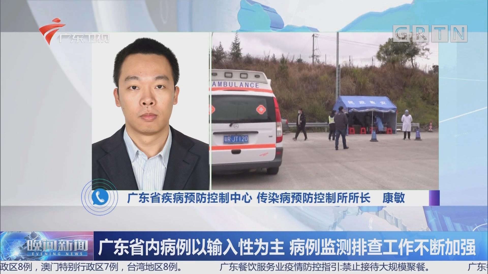 广东省内病例以输入性为主 病例监测排查工作不断加强
