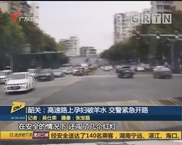 (DV现场)韶关:高速路上孕妇破羊水 交警紧急开路