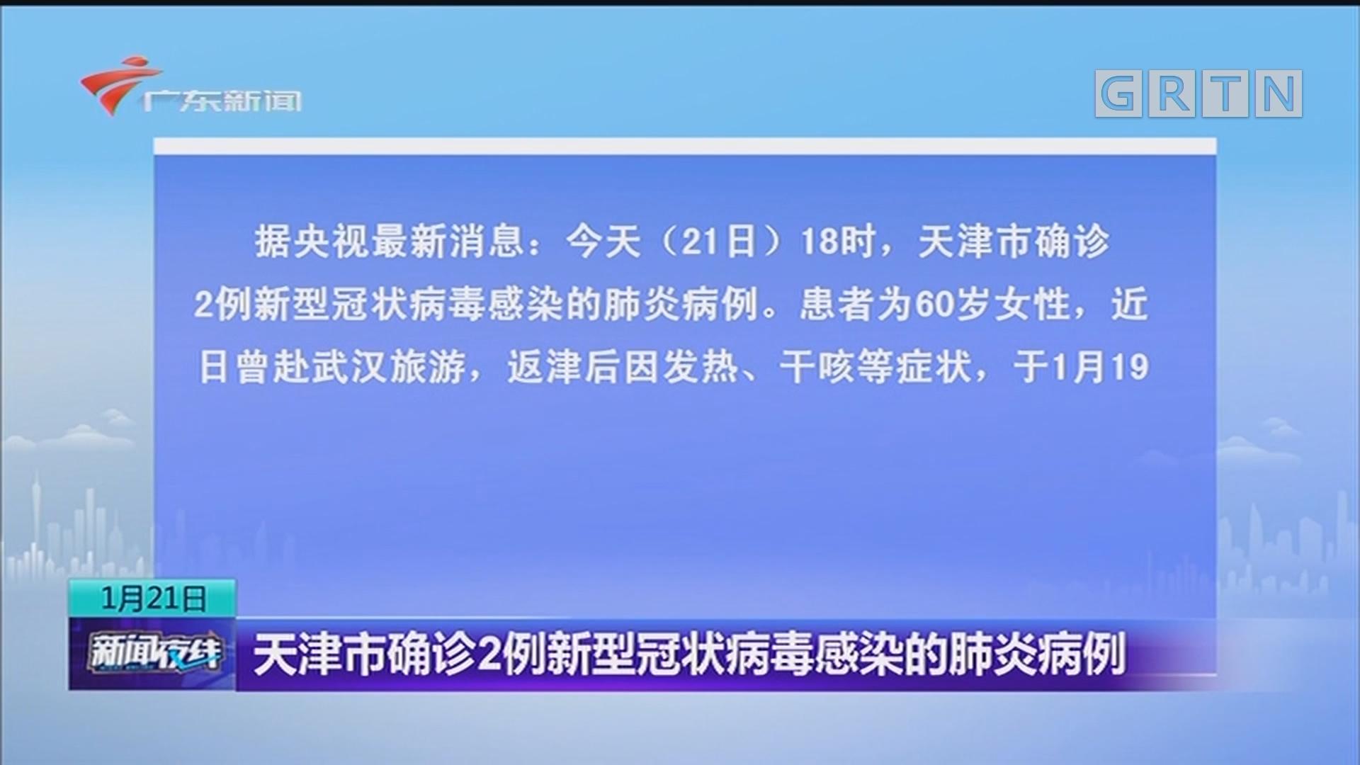 天津市确诊2例新型冠状病毒感染的肺炎病例