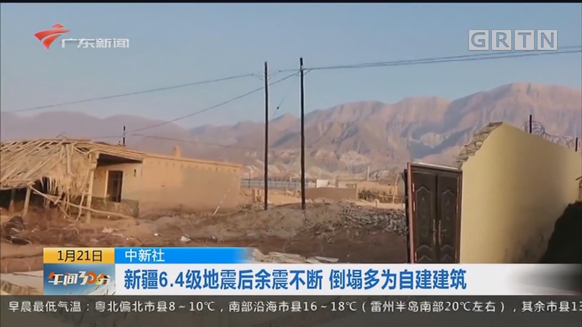 中新社:新疆6.4级地震后余震不断 倒塌多为自建建筑