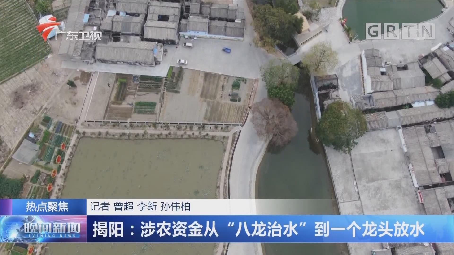 """揭阳:涉农资金从""""八龙治水""""到一个龙头放水"""