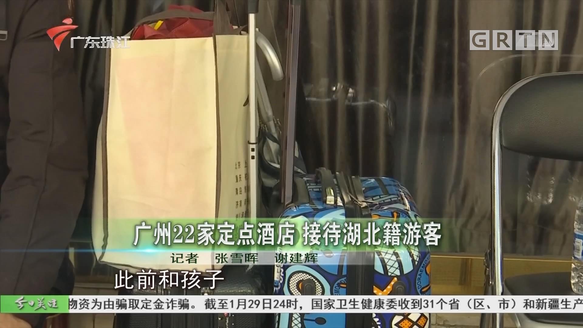 广州22家定点酒店 接待湖北籍游客