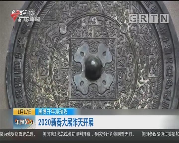 国博开年迎瑞彩:2020新春大展昨天开展