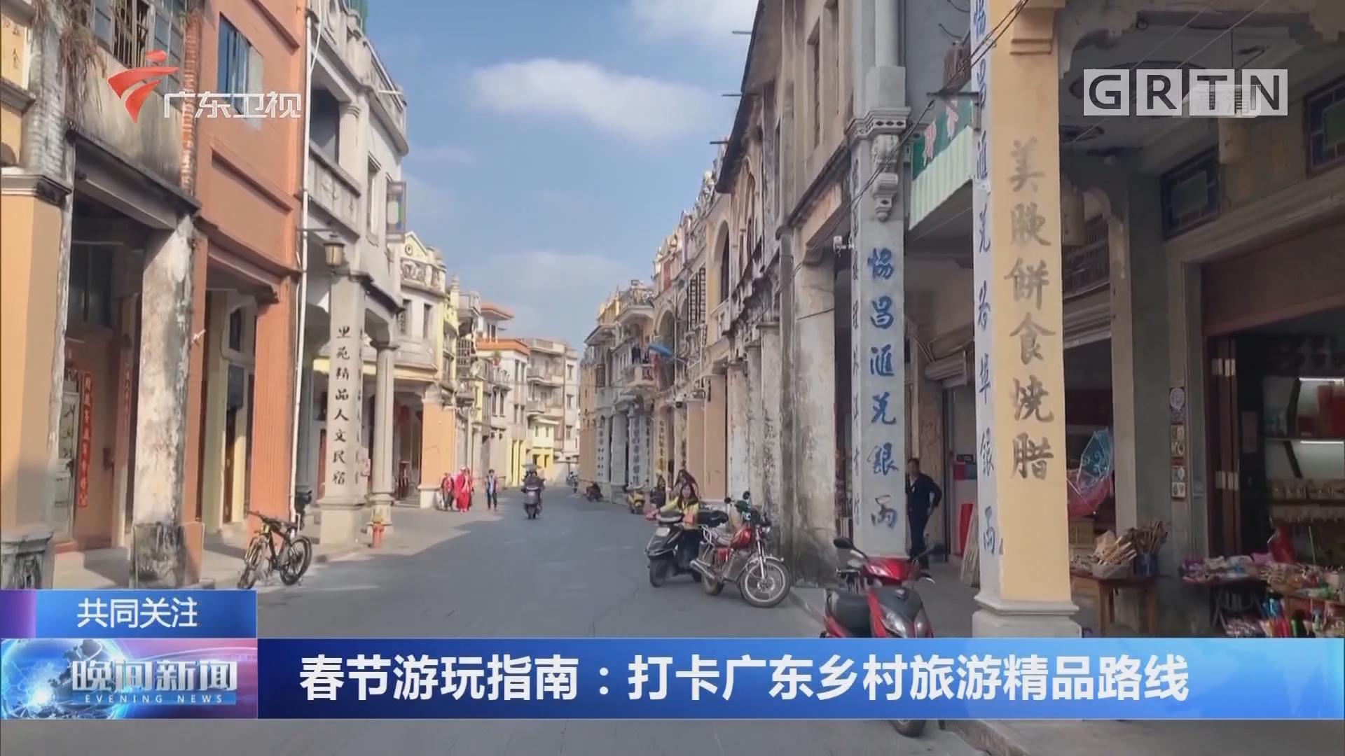春节游玩指南:打卡广东乡村旅游精品路线