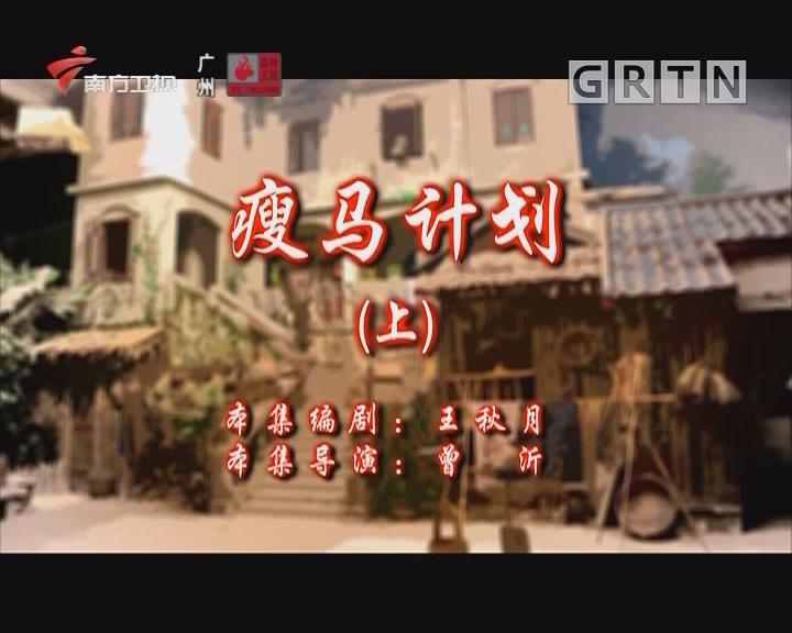 [2020-01-03]七十二家房客:瘦马计划(上)