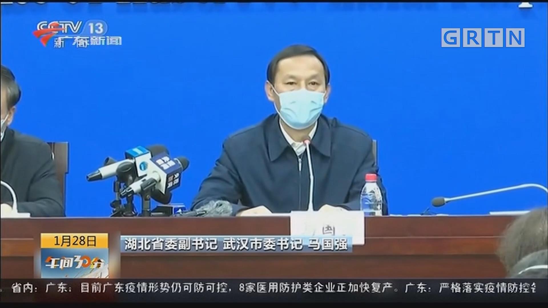 湖北省委副书记 武汉市委书记 马国强:高峰时就诊超1.5万人 目前有缓解