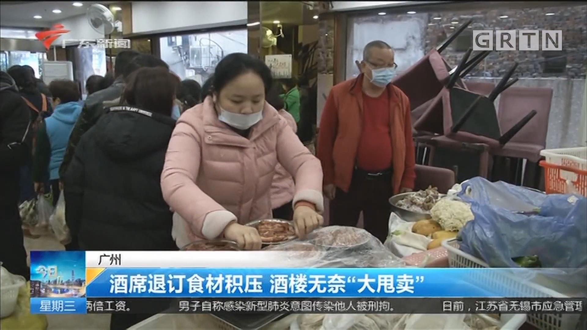 """广州:酒席退订食材积压 酒楼无奈""""大甩卖"""""""